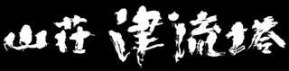 Pturuta_yoko_white.jpg