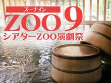zoo9_blogのコピー.jpg